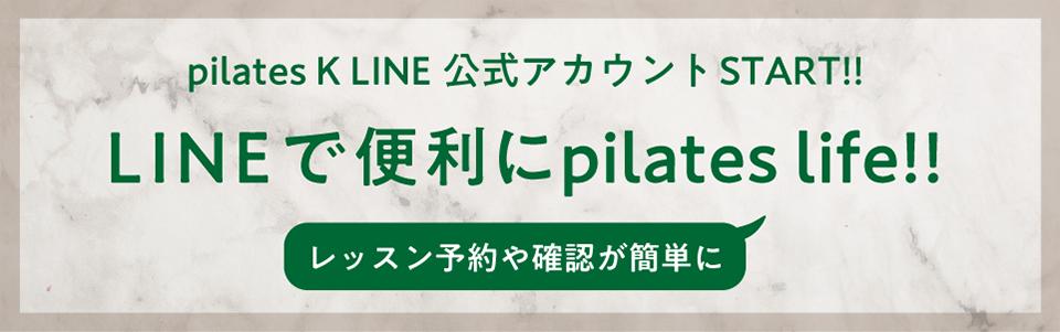LINEで便利にpilates life!!